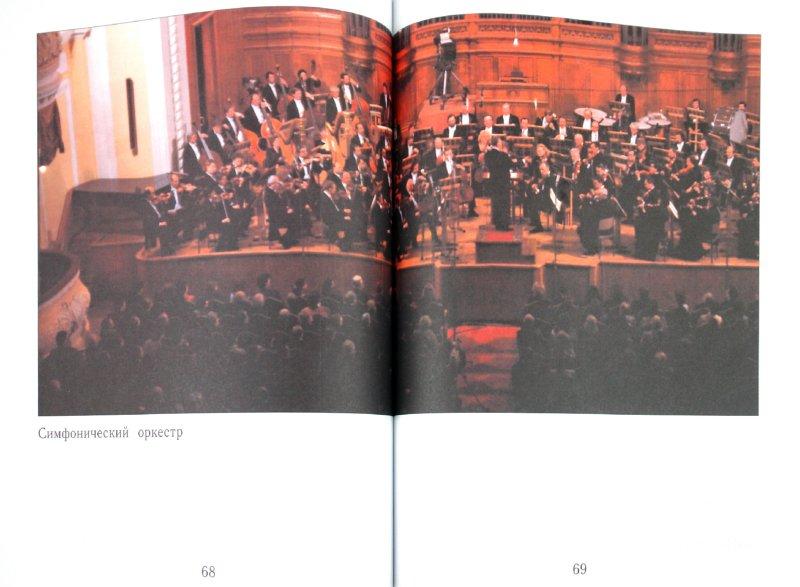 Иллюстрация 1 из 13 для Музыка. 1 класс. Учебник. ФГОС - Усачева, Школяр | Лабиринт - книги. Источник: Лабиринт