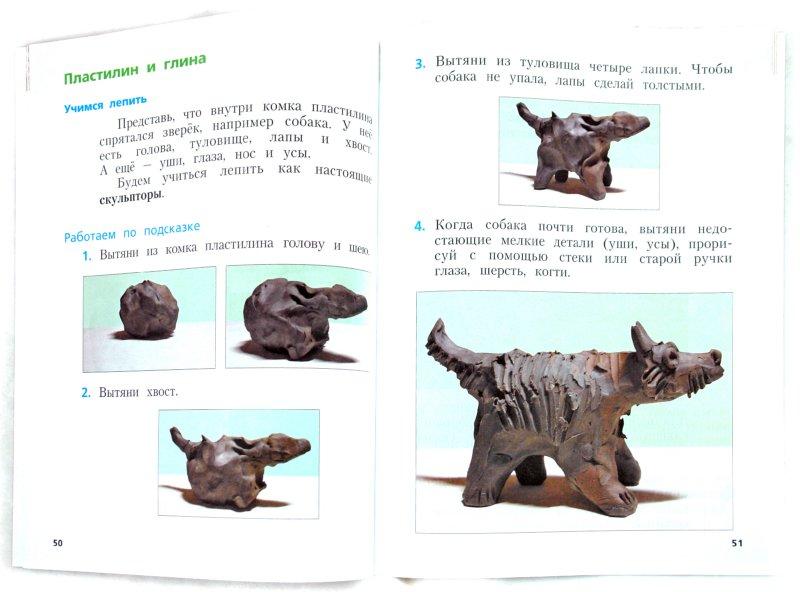 Иллюстрация 1 из 17 для Изобразительное искусство. 1 класс. Учебник. ФГОС - Савенкова, Ермолинская   Лабиринт - книги. Источник: Лабиринт