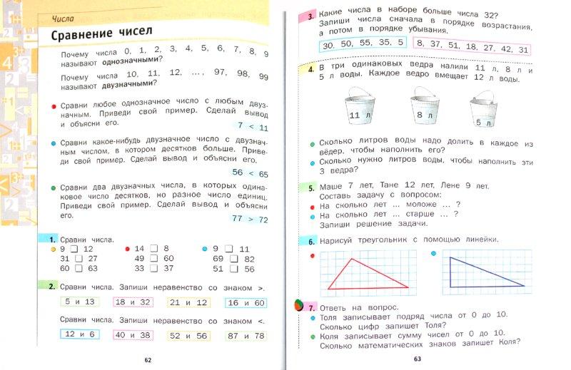 гдз по математике 3 класс минаева рослова рыдзе