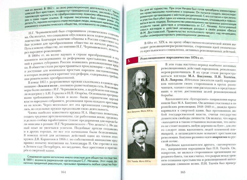 Гдз По Истории России 8 Класс Журавлева