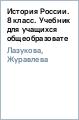 �стория России. 8 класс. Учебник для учащихся общеобразовательных учреждений. ФГОС