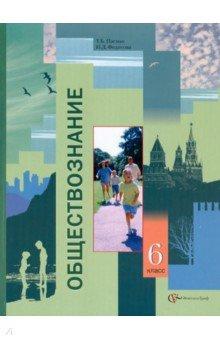 Обществознание. 6 класс. Учебник для учащихся образовательных учреждений от Лабиринт