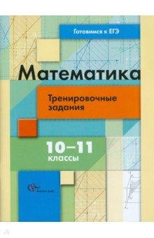 Математика. 10-11 классы. Тренировочные задания тестовой формы с развернутым ответом