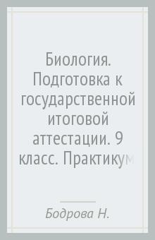 Биология. Подготовка к государственной итоговой аттестации. 9 класс. Практикум. ФГОС