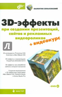 3D-эффекты при создании презентаций, сайтов и рекламных видеороликов (+DVD) ppt演义:100%幻灯片设计密码(powerpoint 2010版 附dvd光盘 全彩)
