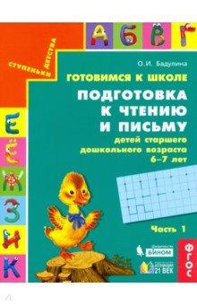 Готовимся к школе. Подготовка к чтению и письму детей старшего дошкольного возраста. Часть 1. ФГОС