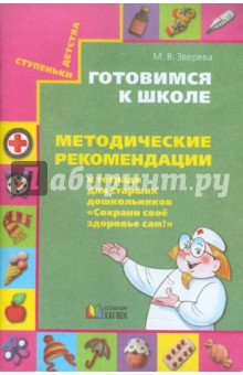 """Готовимся к школе. Методич. рекомендации к тетради для старших дошк. """"Сохрани свое здоровье сам!"""""""