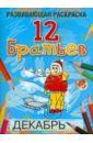 Богданова Любовь Борисовна 12 Братьев
