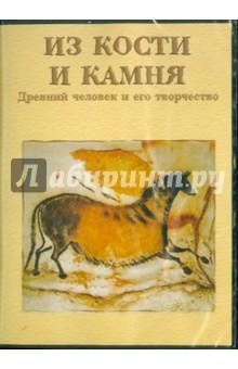 Из кости и камня. Древний человек и его творчество (CD)