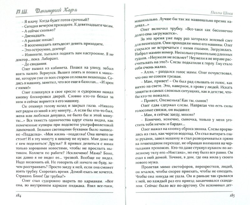 Иллюстрация 1 из 4 для П. Ш. - Дмитрий Хара | Лабиринт - книги. Источник: Лабиринт
