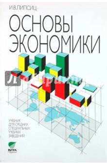 Основы экономики. Учебник для средних специальных учебных заведений
