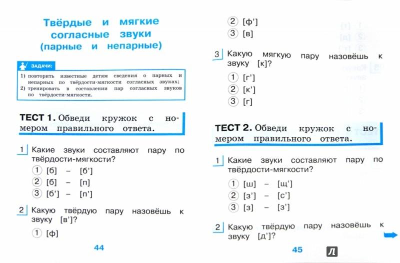 Иллюстрация 1 из 16 для Русский язык. 1 класс. Тестовые задания. ФГОС - Сычева, Мали | Лабиринт - книги. Источник: Лабиринт