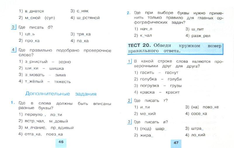 Задания по русскому языку для 2 класса по программе