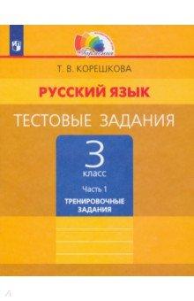 Русский язык. 3 класс. Тестовые задания. В 2-х частях. Часть 1. ФГОС
