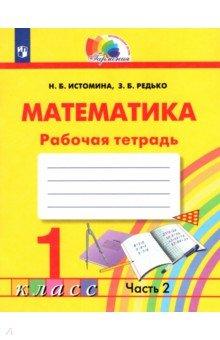 Математика. 1 класс. Тетрадь. В 2-х частях. Часть 2. ФГОС математика 4 класс в 2 х частях часть 1 учебник фгос