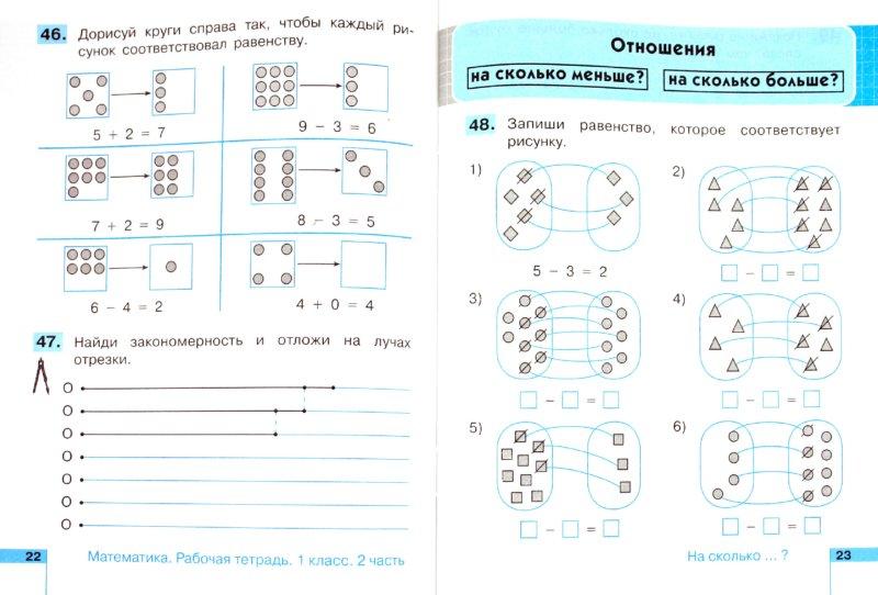 класс математика 1 тетрадь гдз гармония рабочая