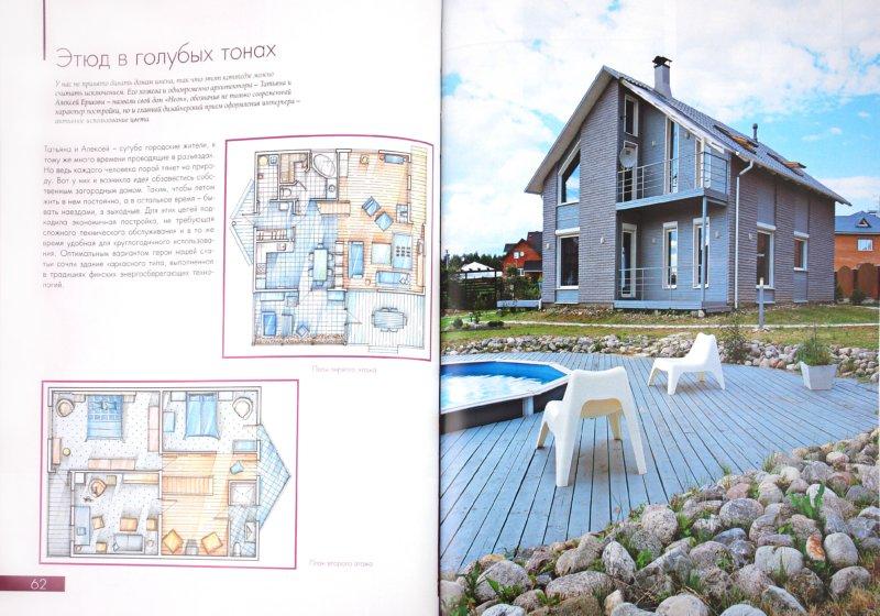 Иллюстрация 1 из 31 для Загородный дом. Коллекция лучших идей   Лабиринт - книги. Источник: Лабиринт