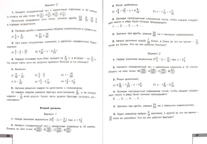 Контрольная по математике 5 класс истомина