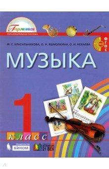 Музыка. К вершинам музыкального искусства. 1 класс. Учебник. ФГОC