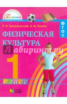Физическая культура. Учебник для 1 класса. ФГОС от Лабиринт