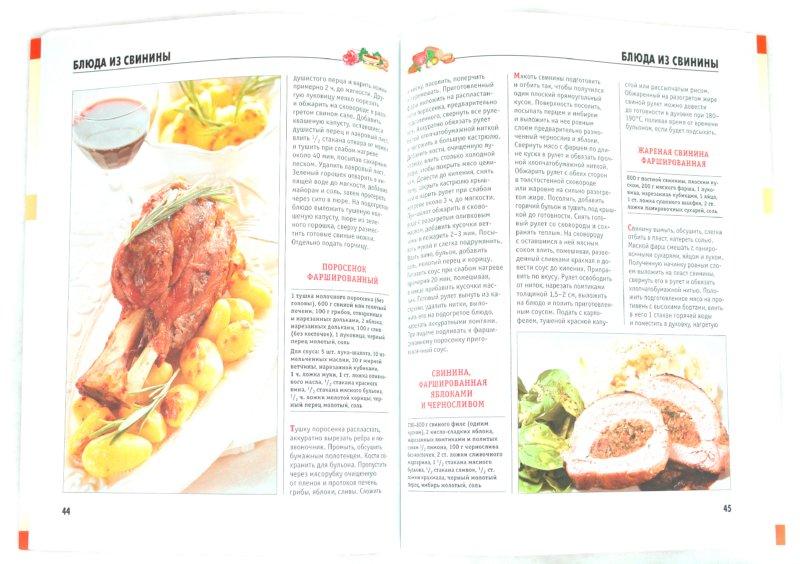 Иллюстрация 1 из 5 для Готовим мясо - Татьяна Ванина | Лабиринт - книги. Источник: Лабиринт