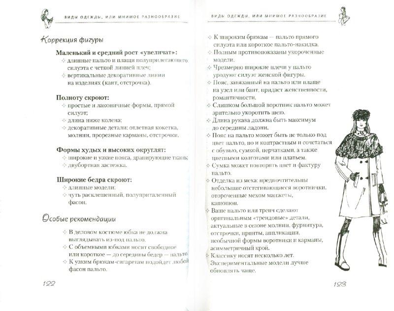 Иллюстрация 1 из 5 для Сам себе модельер - Татьяна Минченко   Лабиринт - книги. Источник: Лабиринт