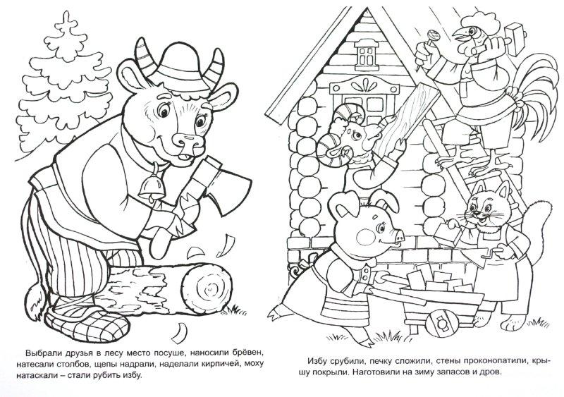 Иллюстрация 1 из 5 для Зимовье зверей   Лабиринт - книги. Источник: Лабиринт