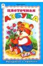Чичев Юрий Раскраска и прописи: Цветочная азбука цветочная азбука 3 2016