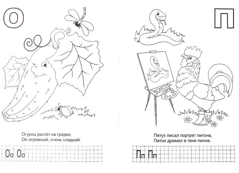 Иллюстрация 1 из 15 для Раскраска и прописи: Веселая азбука - М. Дружинина | Лабиринт - книги. Источник: Лабиринт