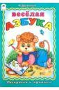 Обложка Раскраска и прописи: Веселая азбука