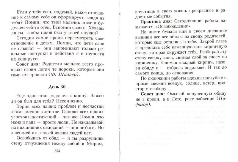 Иллюстрация 1 из 9 для 365 советов для настоящей женщины - Ксения Меньшикова | Лабиринт - книги. Источник: Лабиринт