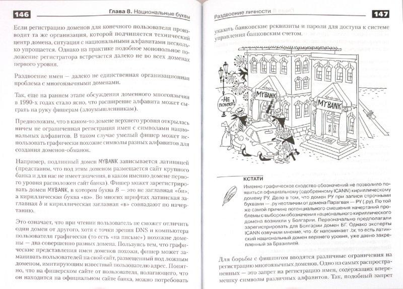 Иллюстрация 1 из 11 для Доменные войны II - Александр Венедюхин | Лабиринт - книги. Источник: Лабиринт