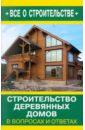 Фото - Рыженко В. И. Строительство деревянных домов в вопросах и ответах рыженко в и строительство деревянных домов в вопросах и ответах