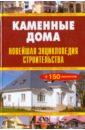 Рыженко В. И. Каменные дома. Новейшая энциклопедия строительства
