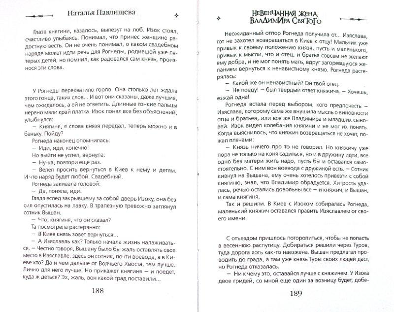 Иллюстрация 1 из 8 для Невенчанная жена Владимира Святого - Наталья Павлищева   Лабиринт - книги. Источник: Лабиринт