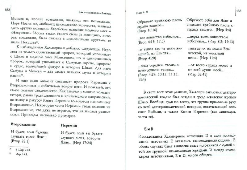 Иллюстрация 1 из 32 для Как создавалась Библия - Ричард Фридман | Лабиринт - книги. Источник: Лабиринт