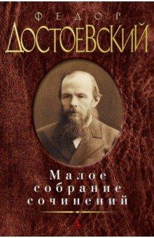 Ф.М. Достоевский. Малое собрание сочинений