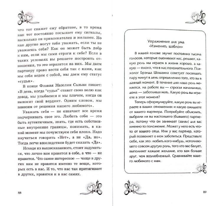 Иллюстрация 1 из 7 для Принципы Далай-ламы для пар в любви и сексе - Келе, Рис   Лабиринт - книги. Источник: Лабиринт