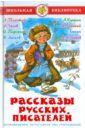 Рассказы русских писателе коллективные сборники рассказы русских писателей для детей