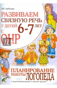Развиваем связную речь у детей 6-7 лет с ОНР. Планирование работы логопеда в подгот. к школе группе