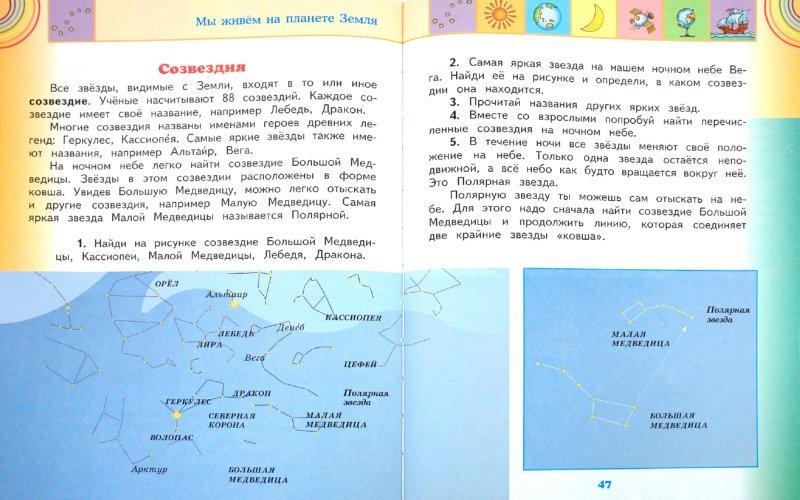 Иллюстрация 1 из 11 для Окружающий мир. 2 класс. В 2 частях. Часть 1 - Ивченкова, Потапов | Лабиринт - книги. Источник: Лабиринт