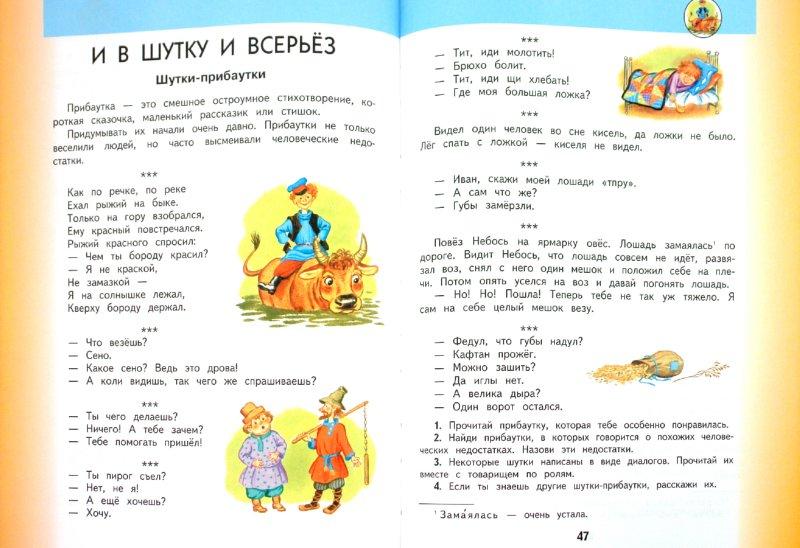 Иллюстрация 1 из 7 для Литературное чтение. 3 класс. В 3-х частях. Часть 3 - Элла Кац | Лабиринт - книги. Источник: Лабиринт