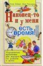 Обложка Наконец-то и у меня есть время!: Управление временем для женщин на работе и дома