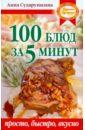 Сударушкина Анна Георгиевна 100 блюд за 5 минут