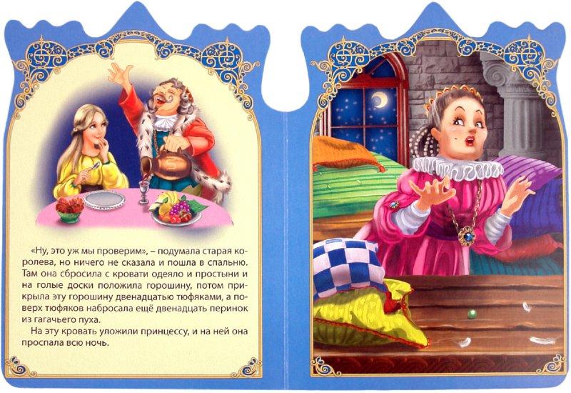 Иллюстрация 1 из 13 для Принцесса на горошине | Лабиринт - книги. Источник: Лабиринт