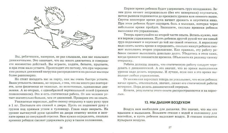 Иллюстрация 1 из 5 для Вечный двигатель и вечный прыгатель…Опыты и эксперименты на себе и о себе для детей от 3 лет - Наталья Зубкова   Лабиринт - книги. Источник: Лабиринт