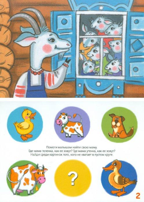 Иллюстрация 1 из 13 для Игры и сказки для развития речи детей. 1,5 - 3 лет - Ольга Юрченко | Лабиринт - книги. Источник: Лабиринт