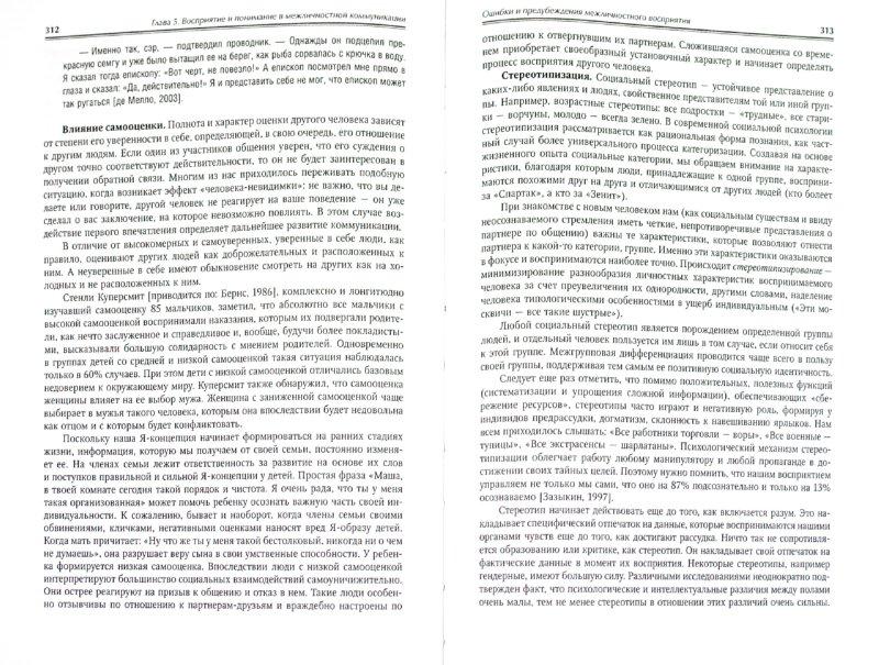 Иллюстрация 1 из 10 для Межличностная коммуникация. Теория и жизнь - Матьяш, Зарицкая, Погольша, Казаринова, Биби | Лабиринт - книги. Источник: Лабиринт