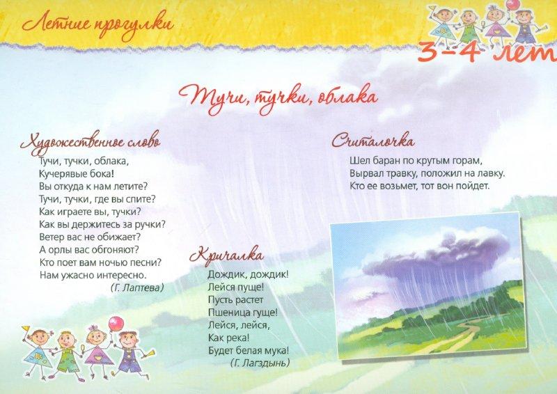 Иллюстрация 1 из 11 для Развивающие прогулки для детей. Весна. Лето. 3-4 года - Галина Лаптева | Лабиринт - книги. Источник: Лабиринт