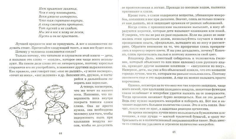 Иллюстрация 1 из 6 для Точка, точка, запятая, минус, рожица кривая… Опыты и эксперименты на себе и о себе для детей от 3 - Наталья Зубкова | Лабиринт - книги. Источник: Лабиринт